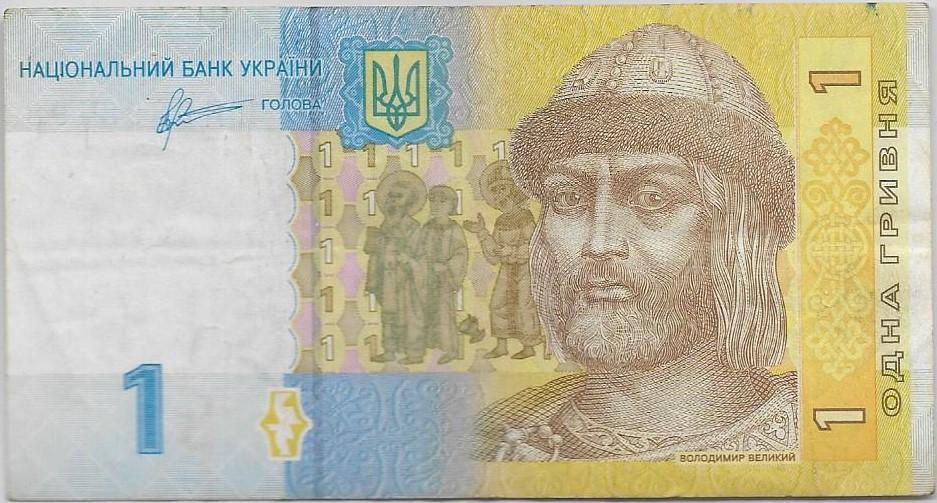 Van Rusava naar Soroca - Niederlandi - Oekraïense hryvnia