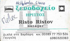 Van Gevgelija naar Thessaloniki - Risto