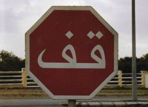 Van Béni-Mellal naar El Kelâa des Sraghna - Buschauffeurs - stopbord Marokko